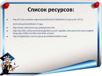 http://f1.foto.rambler.ru/preview/r/650x447/49d93619-5cad-a347-8712-fe24c66ea...