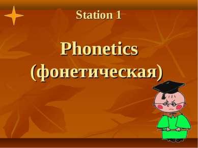 Station 1 Phonetics (фонетическая)