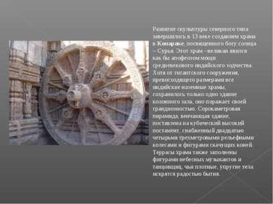 Развитие скульптуры северного типа завершилось в 13 веке созданием храма в Ко...