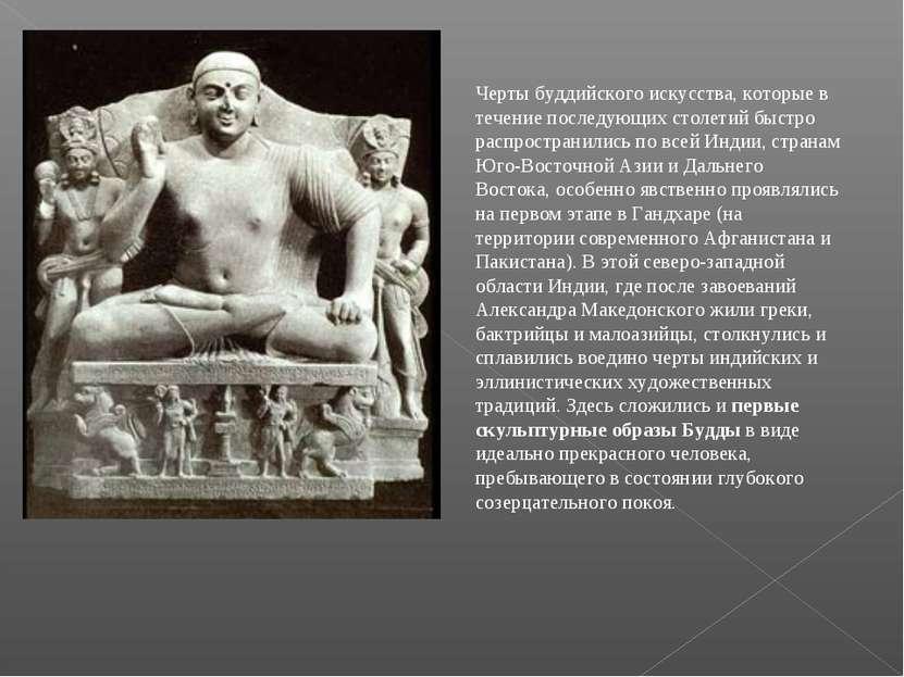 Черты буддийского искусства, которые в течение последующих столетий быстро ра...