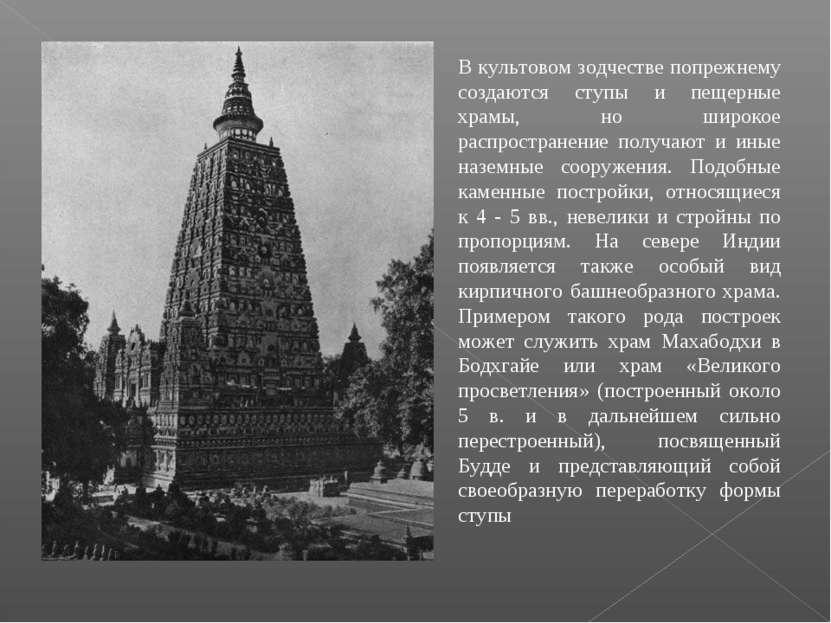 В культовом зодчестве попрежнему создаются ступы и пещерные храмы, но широкое...