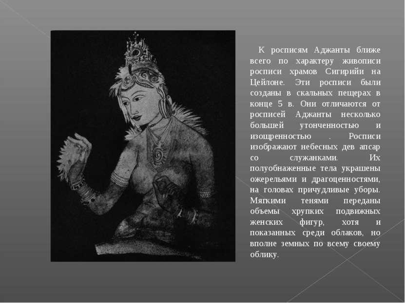 К росписям Аджанты ближе всего по характеру живописи росписи храмов Сигирийи ...