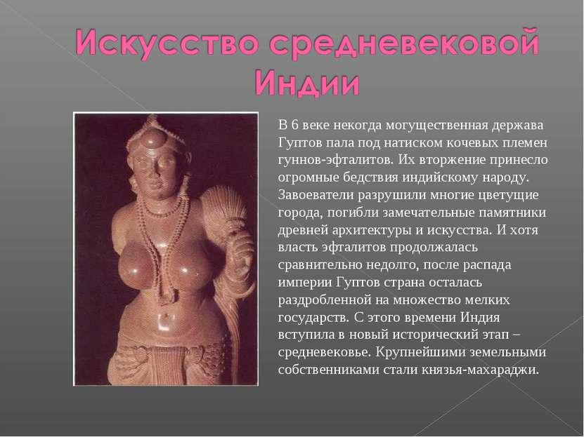 В 6 веке некогда могущественная держава Гуптов пала под натиском кочевых плем...