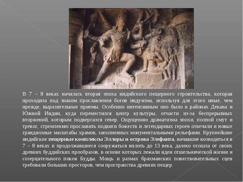 В 7 – 8 веках началась вторая эпоха индийского пещерного строительства, котор...