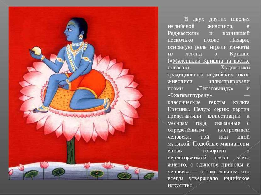 В двух других школах индийской живописи, в Раджастхане и возникшей н...