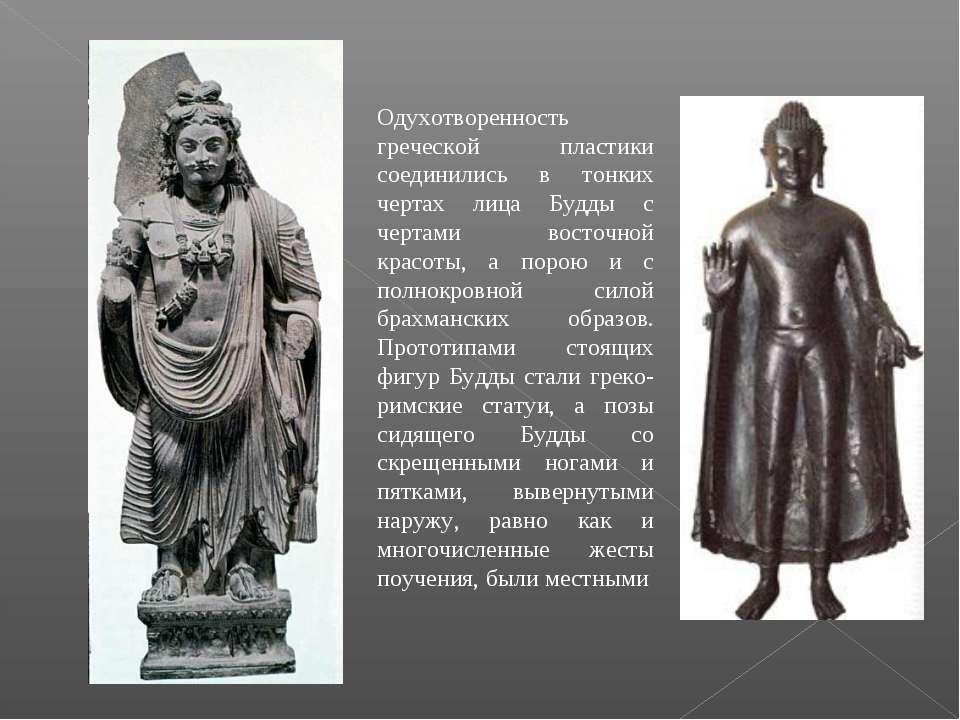 Одухотворенность греческой пластики соединились в тонких чертах лица Будды с ...