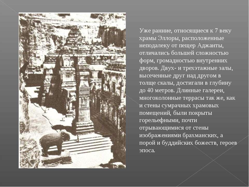 Уже ранние, относящиеся к 7 веку храмы Эллоры, расположенные неподалеку от пе...