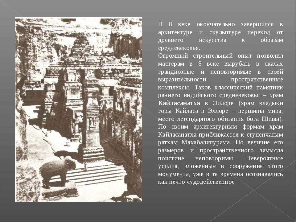 В 8 веке окончательно завершился в архитектуре и скульптуре переход от древне...