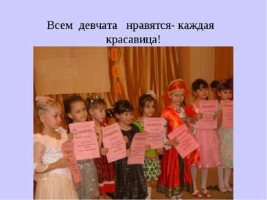 Всем девчата нравятся- каждая красавица!
