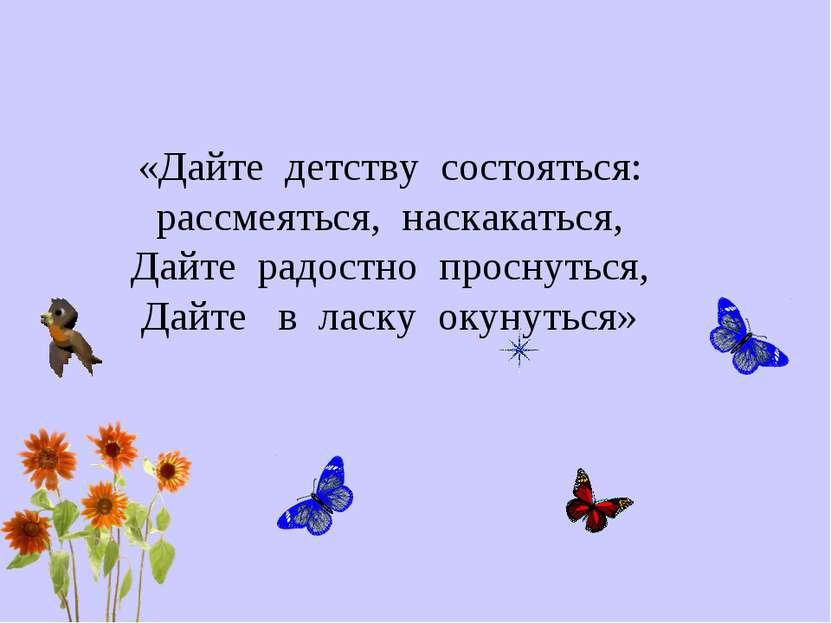 «Дайте детству состояться: рассмеяться, наскакаться, Дайте радостно проснутьс...