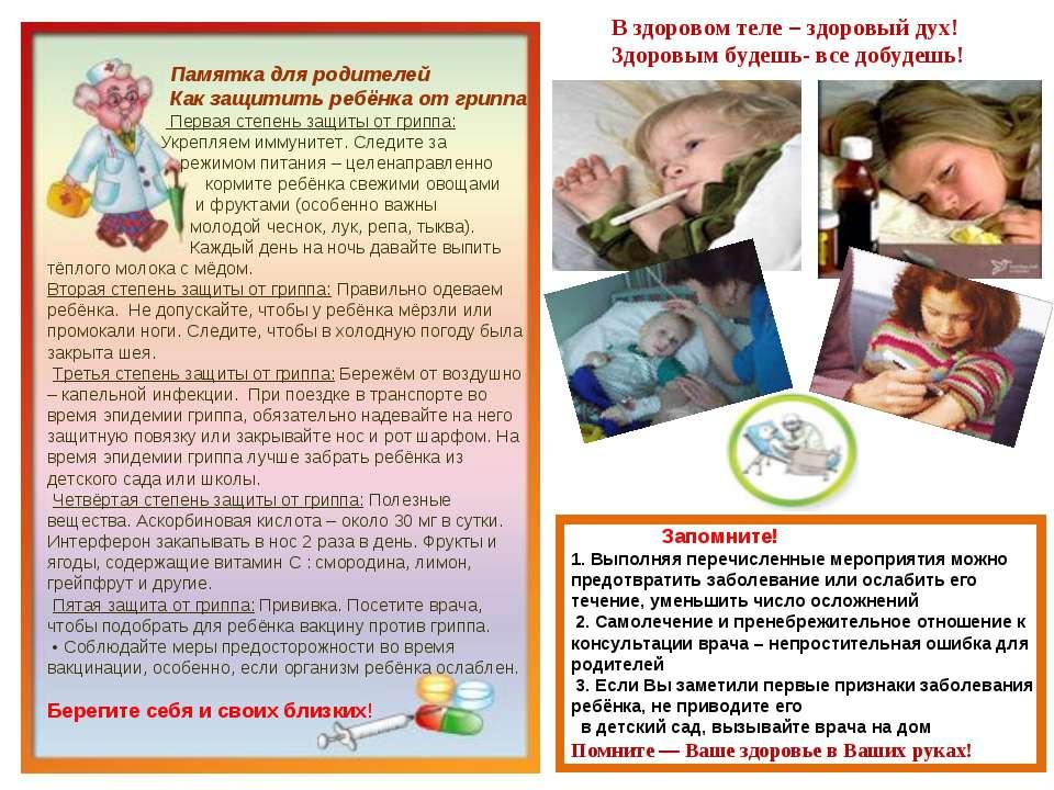 Запомните! 1. Выполняя перечисленные мероприятия можно предотвратить заболева...