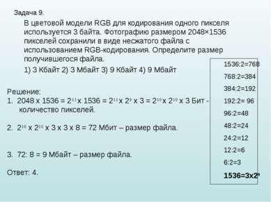 Задача 9. В цветовой модели RGB для кодирования одного пикселя используется 3...