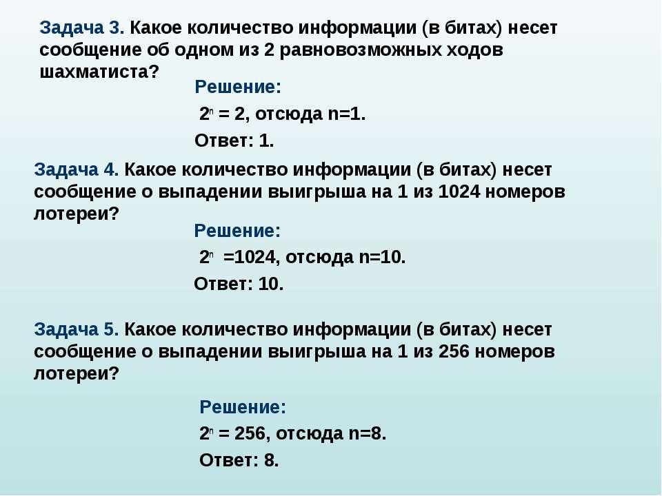 Задача 3. Какое количество информации (в битах) несет сообщение об одном из 2...