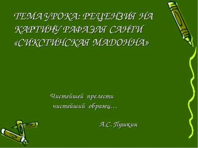 ТЕМА УРОКА: РЕЦЕНЗИЯ НА КАРТИНУ РАФАЭЛЯ САНТИ «СИКСТИНСКАЯ МАДОННА» Чистейшей...