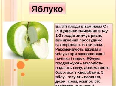 Яблуко Багаті плоди вітамінами C і P. Щоденне вживання в їжу 1-2 плодів знижу...
