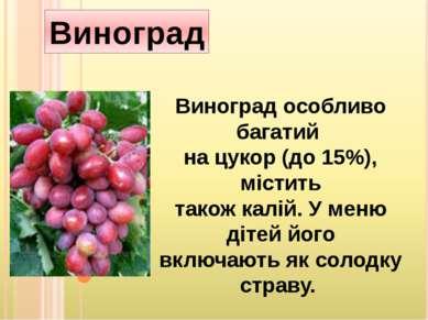 Виноград Виноград особливо багатий на цукор (до 15%), містить також калій. У ...
