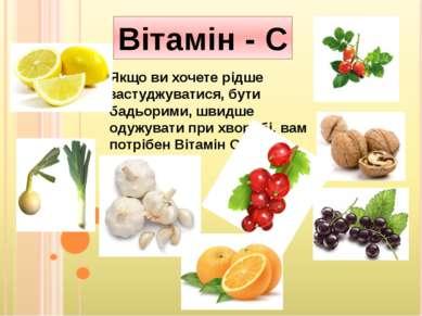 Вітамін - С Якщо ви хочете рідше застуджуватися, бути бадьорими, швидше одужу...