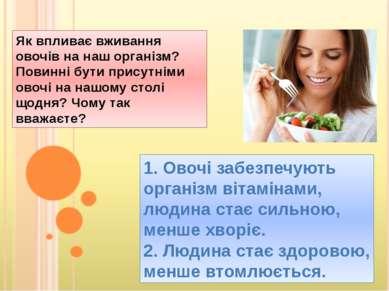 Як впливає вживання овочів на наш організм? Повинні бути присутніми овочі на ...
