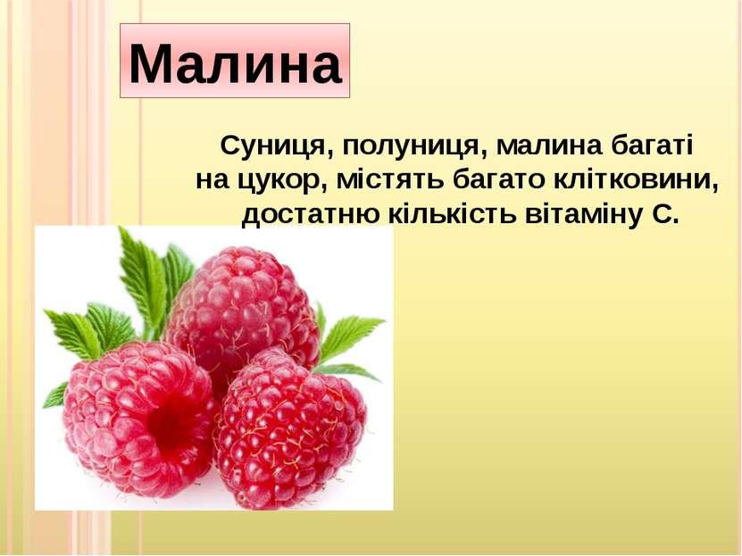 Малина Суниця, полуниця, малина багаті на цукор, містять багато клітковини, д...