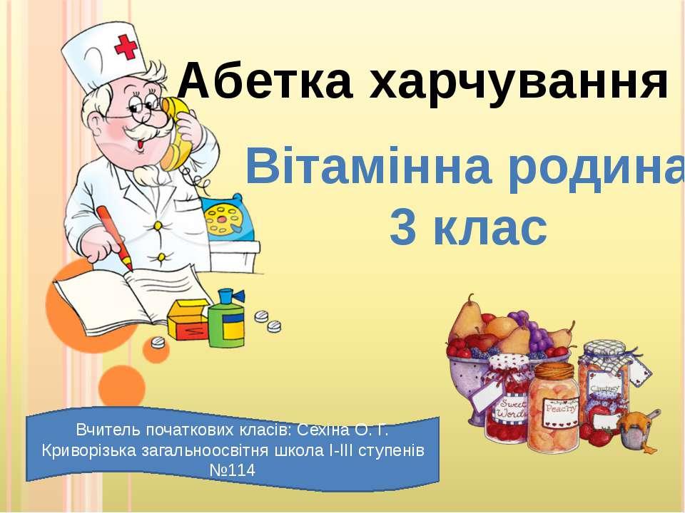 Абетка харчування Вітамінна родина 3 клас Вчитель початкових класів: Сехіна О...