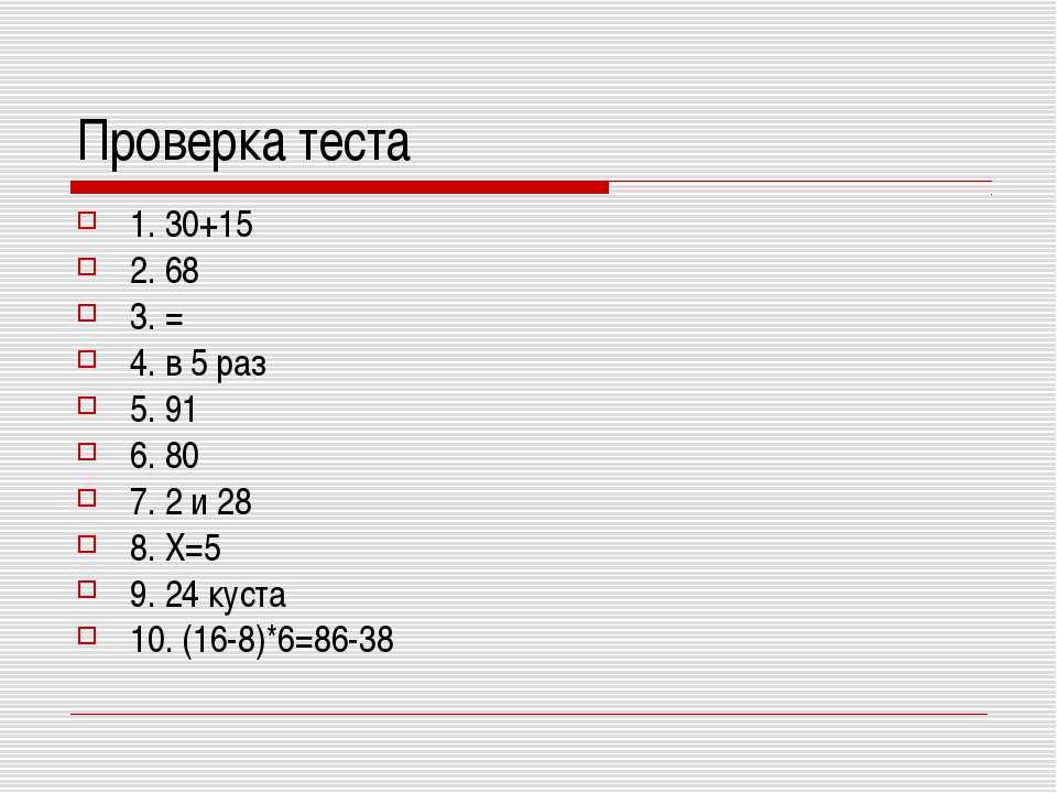 Проверка теста 1. 30+15 2. 68 3. = 4. в 5 раз 5. 91 6. 80 7. 2 и 28 8. Х=5 9....