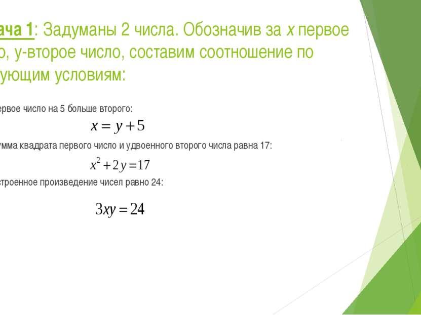 Задача 1: Задуманы 2 числа. Обозначив за х первое число, y-второе число, сост...