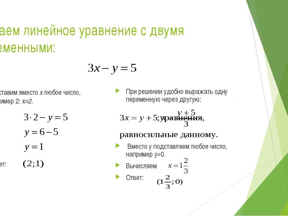Решаем линейное уравнение с двумя переменными: Подставим вместо x любое число...