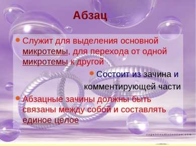 Абзац Служит для выделения основной микротемы, для перехода от одной микротем...