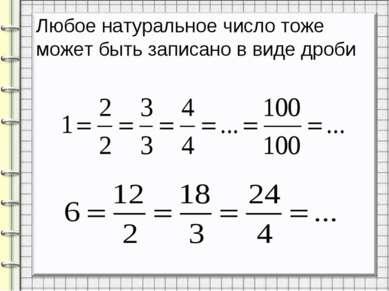Любое натуральное число тоже может быть записано в виде дроби
