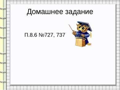 Домашнее задание П.8.6 №727, 737
