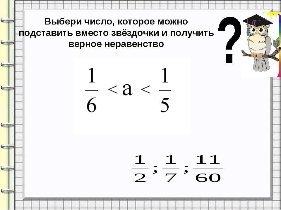 Выбери число, которое можно подставить вместо звёздочки и получить верное нер...