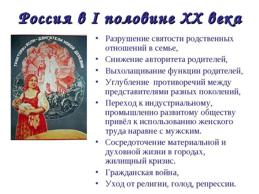 Россия в I половине XX века Разрушение святости родственных отношений в семье...