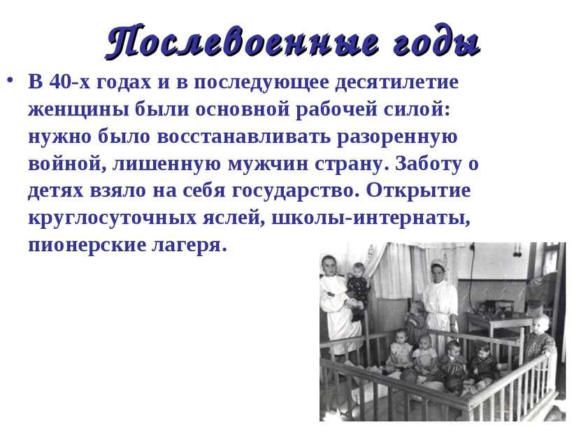 Послевоенные годы В 40-х годах и в последующее десятилетие женщины были основ...