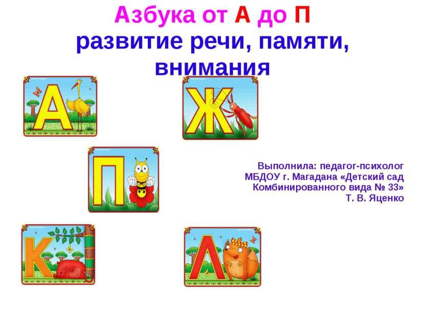 Азбука от А до П развитие речи, памяти, внимания Выполнила: педагог-психолог ...