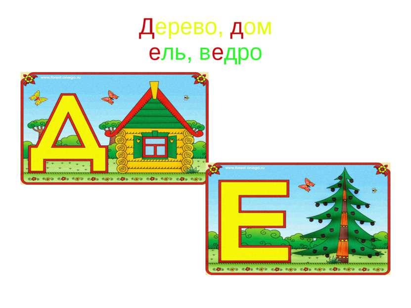 Дерево, дом ель, ведро