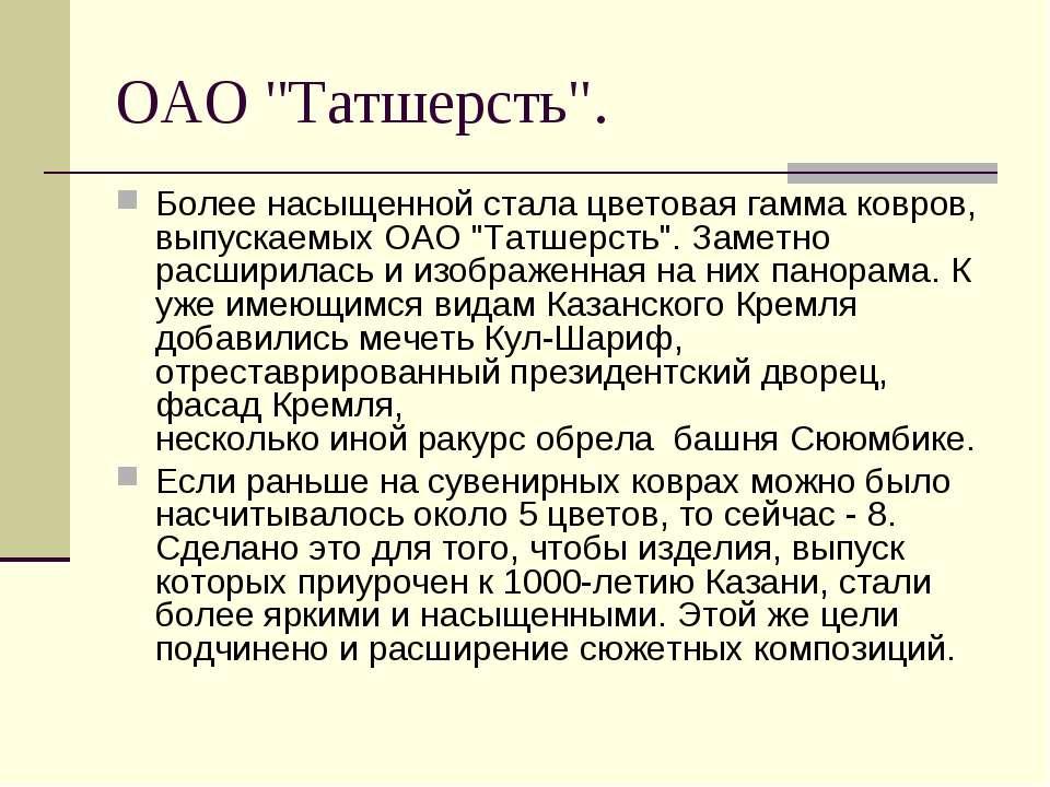 """ОАО """"Татшерсть"""". Более насыщенной стала цветовая гамма ковров, выпускаемых ОА..."""