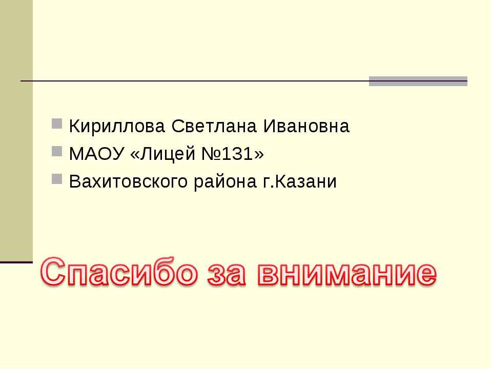 Кириллова Светлана Ивановна МАОУ «Лицей №131» Вахитовского района г.Казани