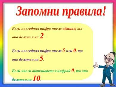 Если последняя цифра числа чётная, то оно делится на 2 Если последняя цифра ч...