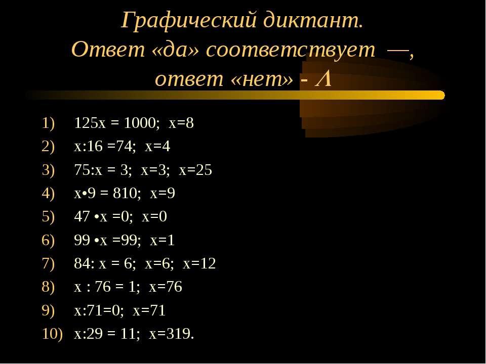 Графический диктант. Ответ «да» соответствует —, ответ «нет» - 125х = 1000; x...