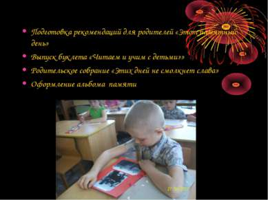 Подготовка рекомендаций для родителей «Этот памятный день» Выпуск буклета «Чи...