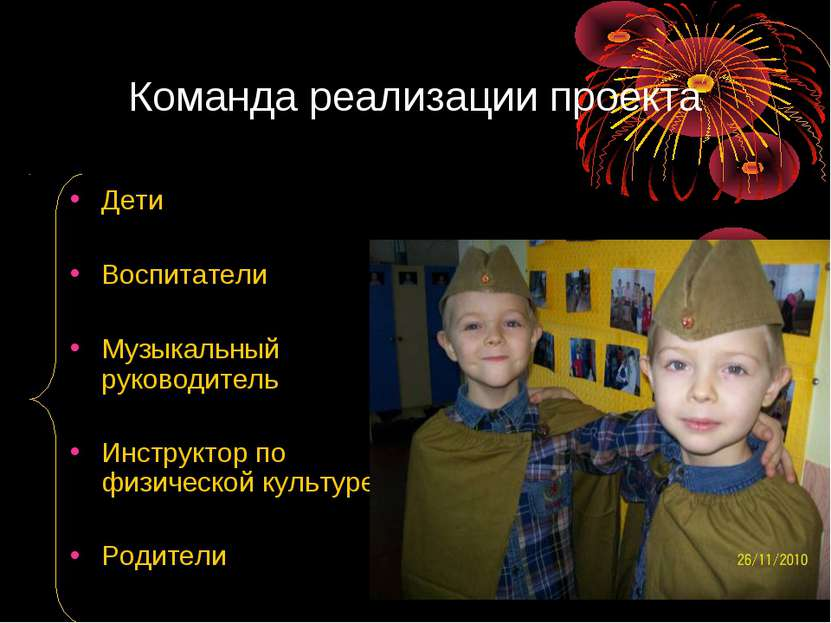 Команда реализации проекта Дети Воспитатели Музыкальный руководитель Инструкт...