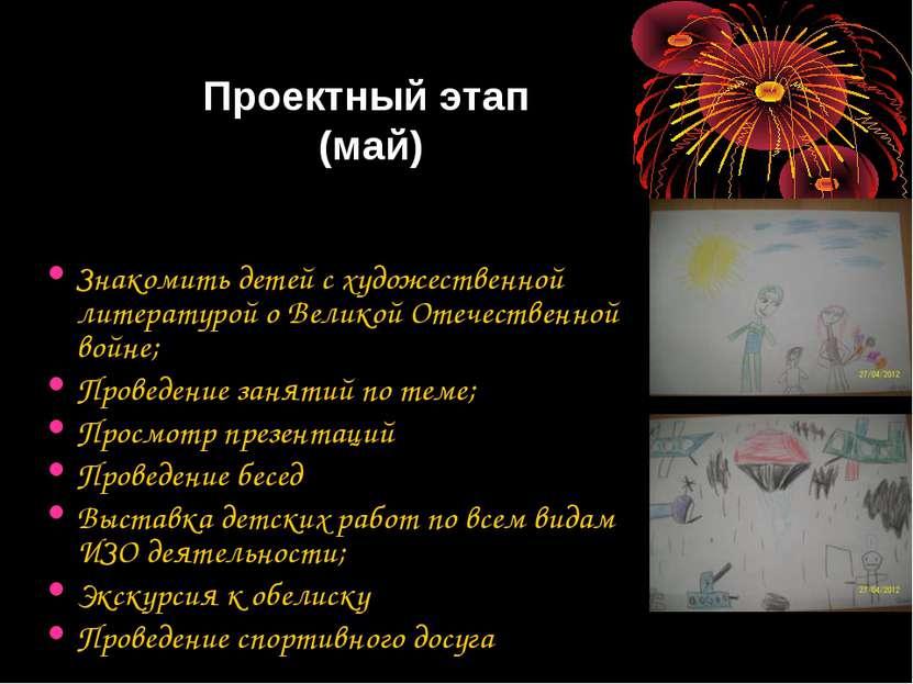 Проектный этап (май) Знакомить детей с художественной литературой о Великой О...
