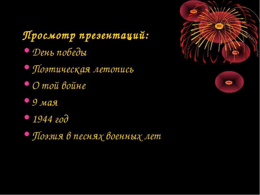 Просмотр презентаций: День победы Поэтическая летопись О той войне 9 мая 1944...