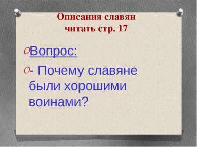 Описания славян читать стр. 17 Вопрос: - Почему славяне были хорошими воинами?