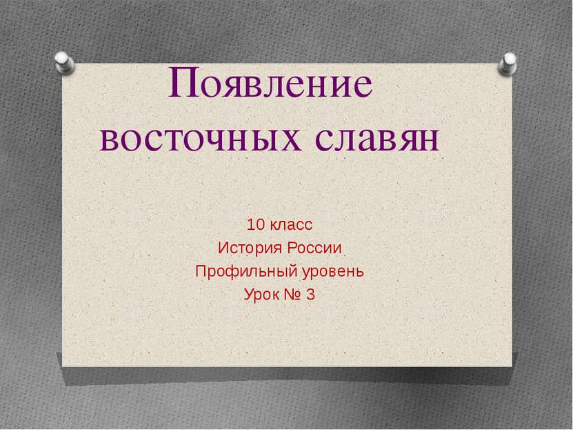 Появление восточных славян 10 класс История России Профильный уровень Урок № 3