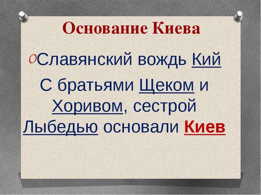 Основание Киева Славянский вождь Кий С братьями Щеком и Хоривом, сестрой Лыбе...