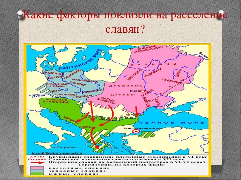Какие факторы повлияли на расселение славян?