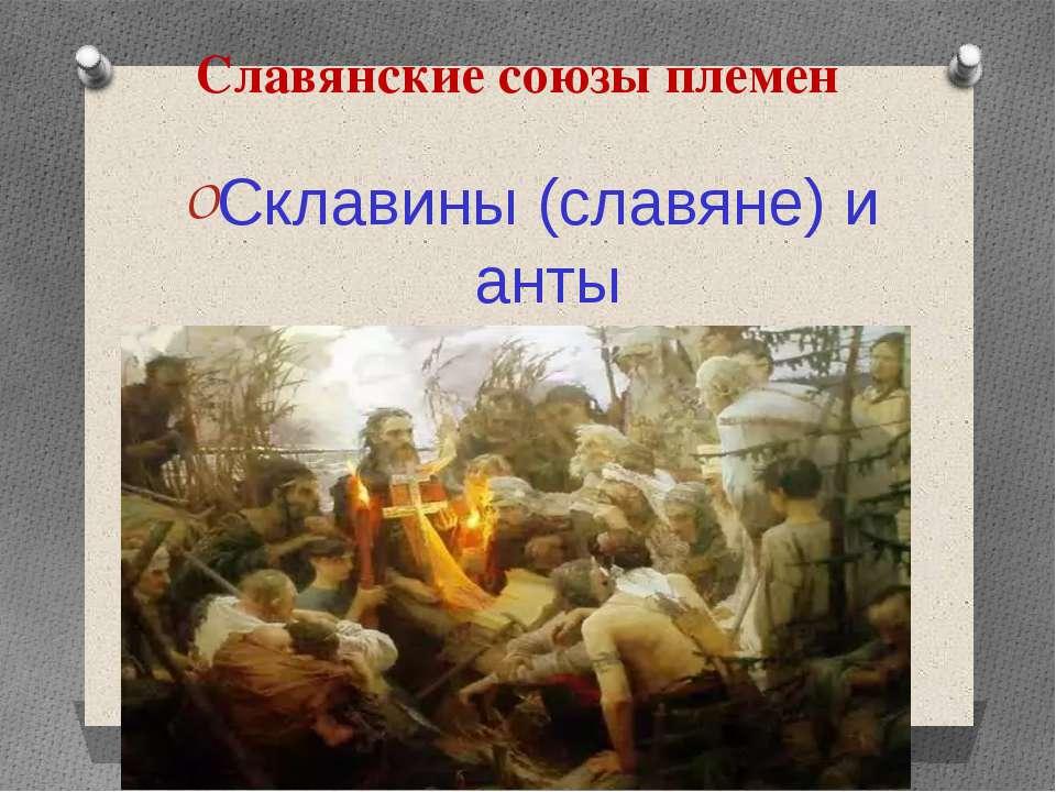 Славянские союзы племен Склавины (славяне) и анты