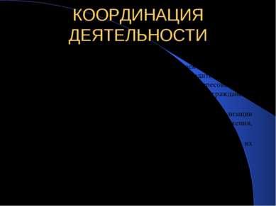 КООРДИНАЦИЯ ДЕЯТЕЛЬНОСТИ Координацию деятельности по реализации Проекта осуще...