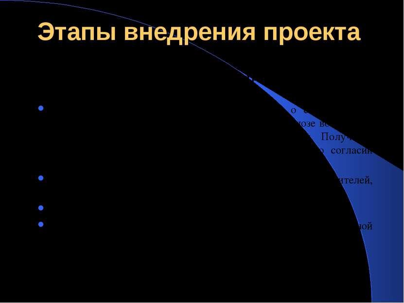 Этапы внедрения проекта На первом этапе предусматривается:  Информирование п...